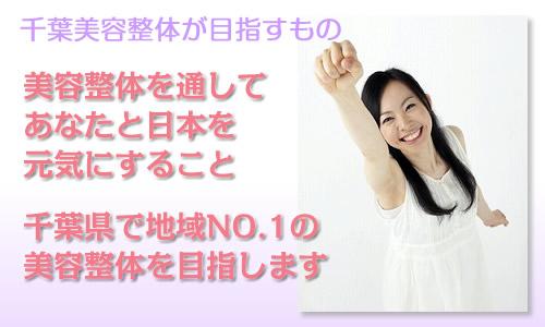 千葉美容整体が目指すもの 美容整体を通してあなたと日本を元気にすること 千葉県で地域NO.1の美容整体