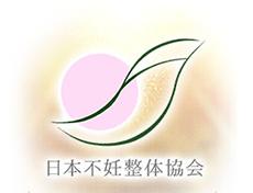 日本不妊整体協会ロゴ
