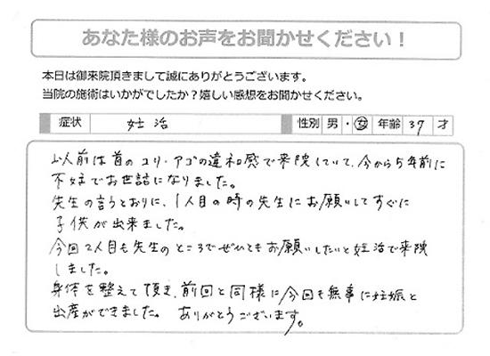 不妊整体 東京都在住のお客様の声 画像1