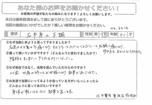 208-6616-kurata-migihannsin640.jpg