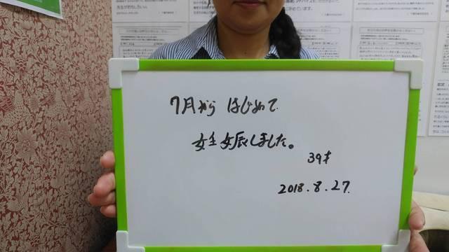 千葉市若葉区在住の不妊治療を受けた39才